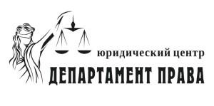 Юридический центр