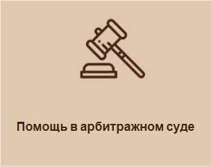 помощь в арбитражном суде