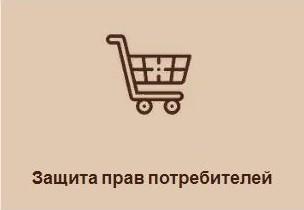 юридическая защита прав потребителя