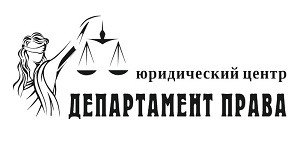 Департамент права